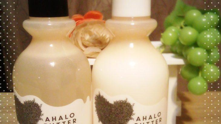バター成分200%のシャンプー『AHALO BUTTER』使ってみたレビュー!