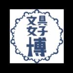 """国内最大級イベント""""文具女子博2019""""開催間近!テーマは『文具浪漫』"""