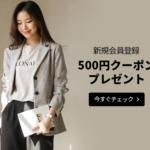 【初回500円割引】大人可愛いスタイルで人気の韓国ファッション『JUST ONE』只今セール中!
