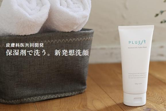 皮膚科医共同開発「プルエスト」(PLUEST)の評判!ぶっちゃけ実際どうなの?【保湿洗顔】