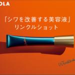 """日本初の唯一""""シワ改善""""できる『ポーラ リンクルショットメディカルセラム』"""