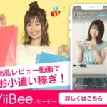 動画で欲しい商品のレビューをチェックできてお小遣いも稼げる動画アプリ『ViiBee』