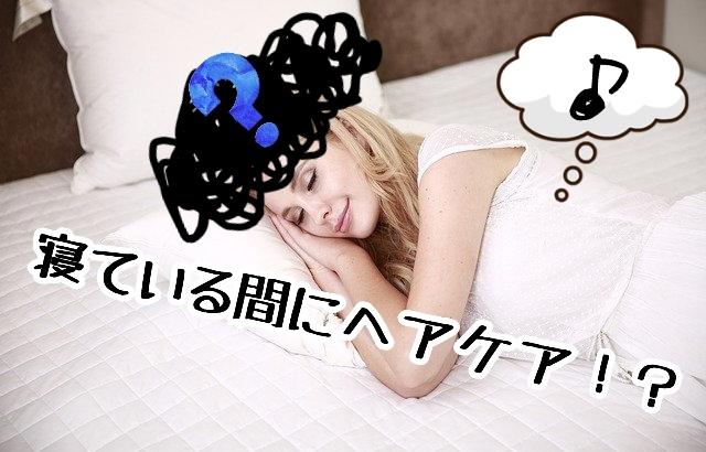 寝ている間にサロン級のまとまるサラつや髪になれる〇〇とは!?【セレブ愛用】