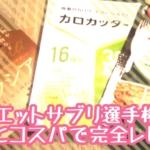 勝手に最強コスパダイエットサプリ厳選