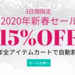 ≪lookfantastic≫2020年新春初売りセールでブランドコスメが全品15%OFF【デパコスが超お得!】