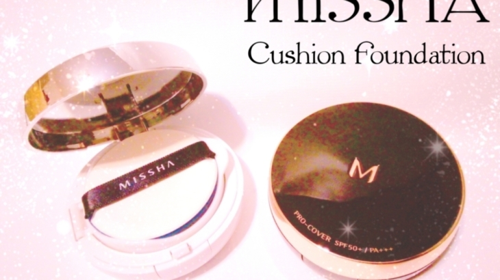 【秒速美肌】MISSHA(ミシャ)/M クッション ファンデーションのプロ級カバー力を≪全種類≫解説&レビュー!【プロカバー・マット・モイスチャー】